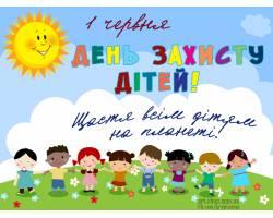 З нагоди Дня захисту дітей відбулося свято у Біленьківській ОТГ
