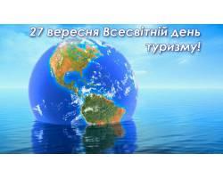 Всесві́тній де́нь тури́зму — свято, що відзначається щорічно 27 вересня
