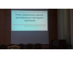 Науково-практичний семінар «Нова українська школа: основи навчально-дослідницької діяльності»