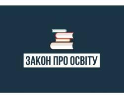 Ключові новели закону Про освіту