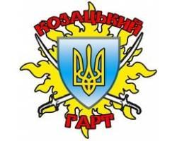 Козацький гарт