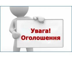 Про оголошення конкурсу на зайняття вакантної посади директора Лисогірського НВК